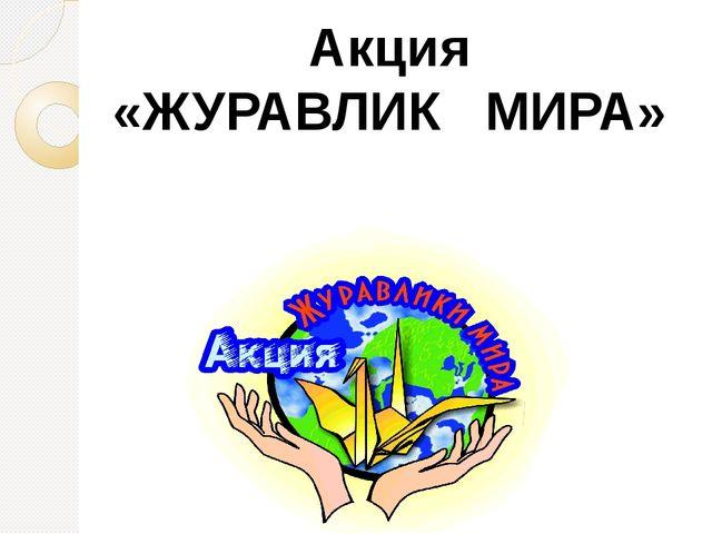 Акция «ЖУРАВЛИК МИРА»
