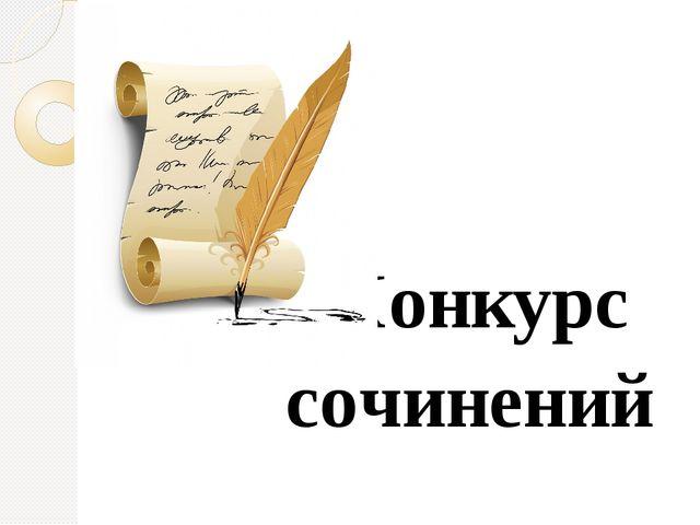 Конкурс сочинений