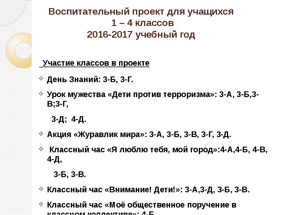 Воспитательный проект для учащихся 1 – 4 классов 2016-2017 учебный год Участи...