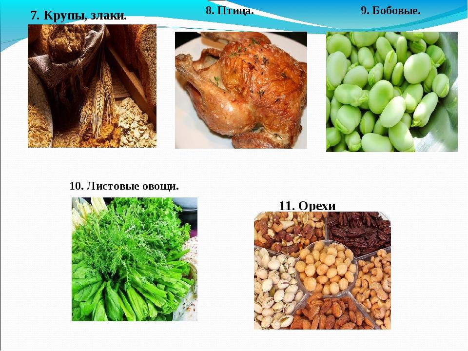 7. Крупы, злаки. 11. Орехи 8. Птица. 9. Бобовые. 10. Листовые овощи.