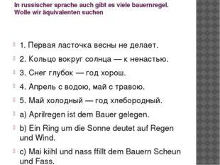In russischer sprache auch gibt es viele bauernregel. Wolle wir äquivalenten