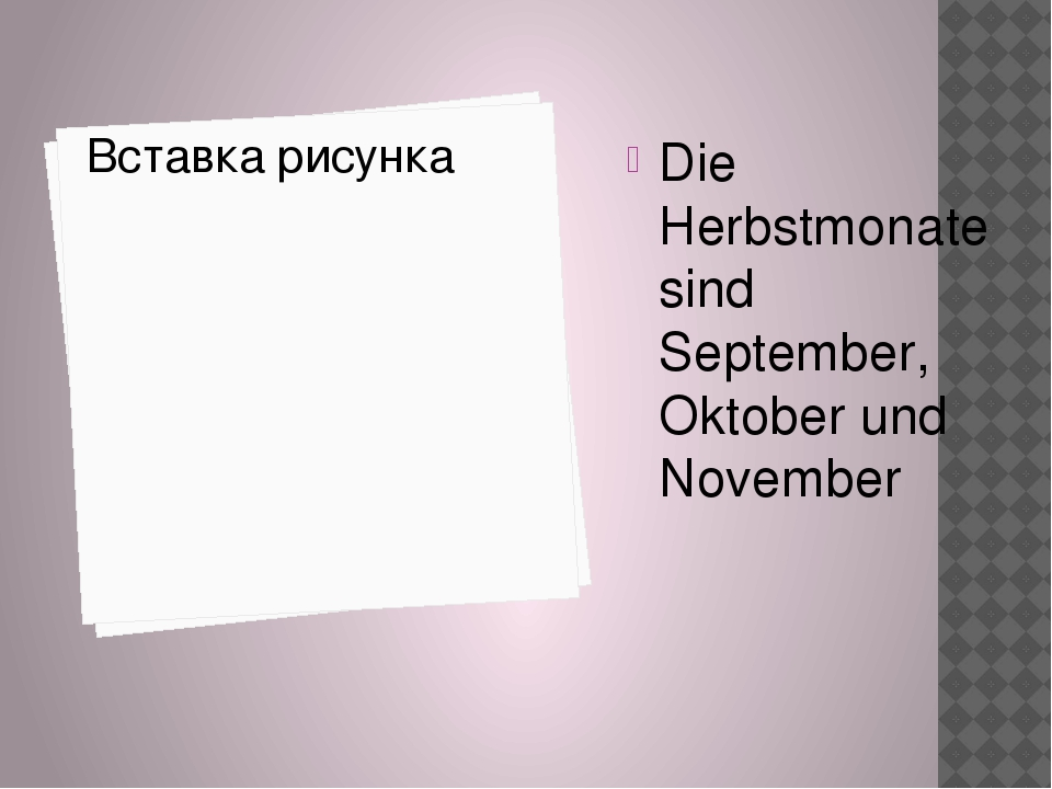 Die Herbstmonate sind September, Oktober und November