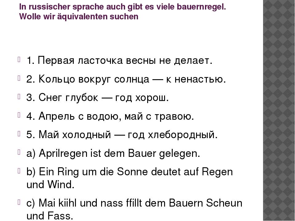 In russischer sprache auch gibt es viele bauernregel. Wolle wir äquivalenten...