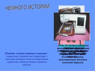 Чтоб на машинке уметь шить, Всех их надо изучить: Электрическую, ножную и! 14