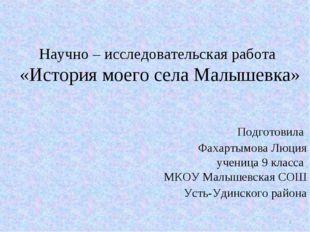 Научно – исследовательская работа «История моего села Малышевка» Подготовила