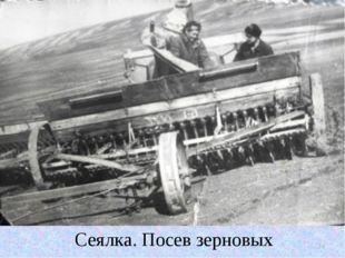 Сеялка. Посев зерновых * Сеялка. Посев зерновых