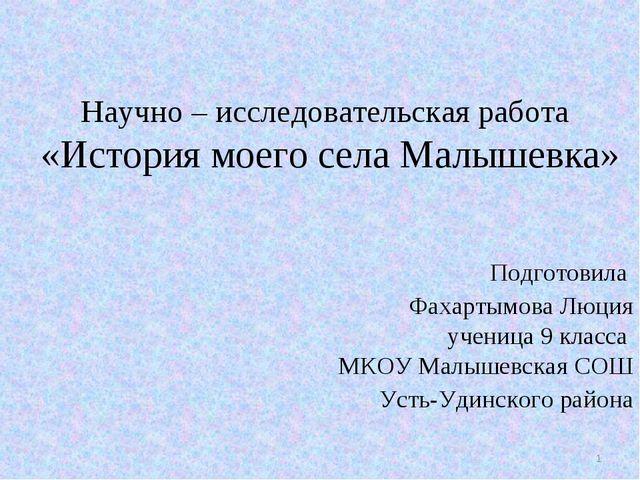 Научно – исследовательская работа «История моего села Малышевка» Подготовила...