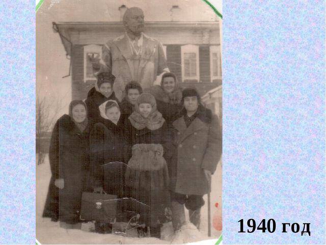1940 год *
