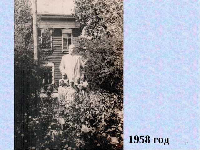 1958 год * 1958 год