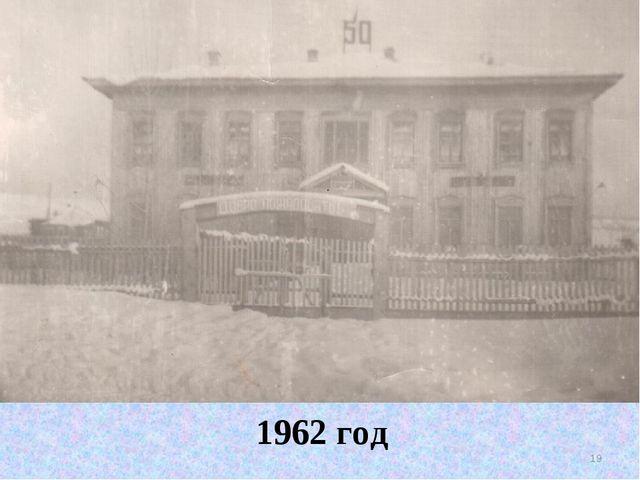 1962 год *