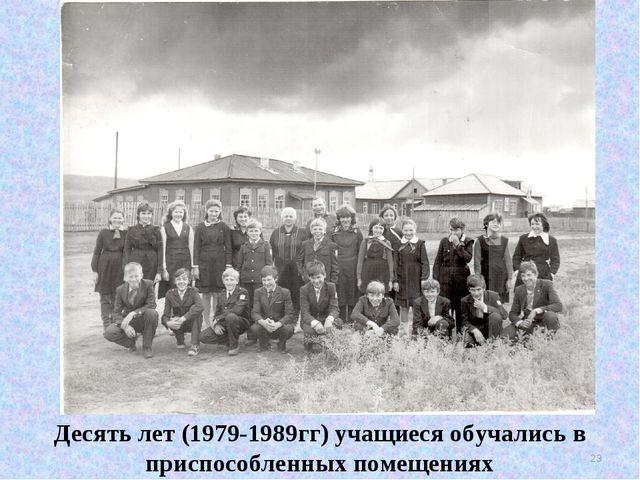 * Десять лет (1979-1989гг) учащиеся обучались в приспособленных помещениях