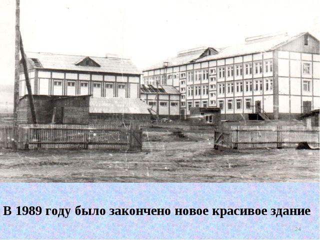 * В 1989 годубыло закончено новое красивое здание