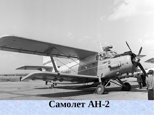 Самолет АН-2 *