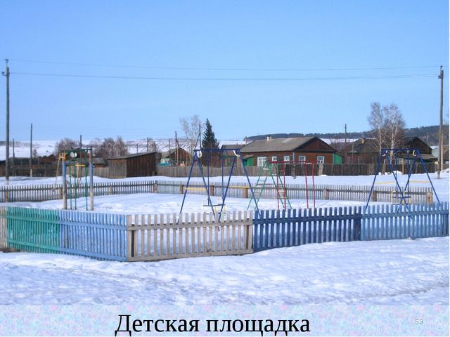 Детская площадка * Детская площадка