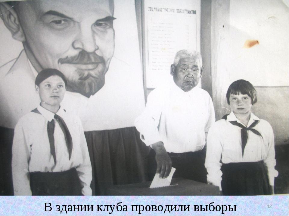 В здании клуба проводили выборы * В здании клуба проводили выборы