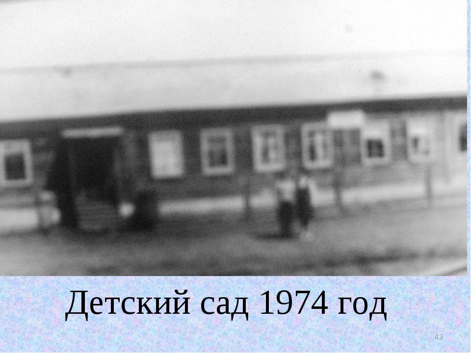 Детский сад 1974 год * Детский сад 1974 год