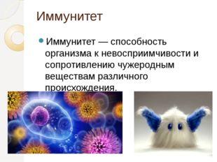 Иммунитет Иммунитет — способность организма к невосприимчивости и сопротивлен
