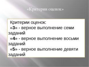 Критерии оценок: «3» - верное выполнение семи заданий «4» - верное выполнение