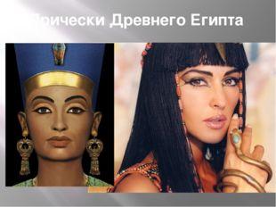 Прически Древнего Египта