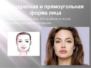 Квадратная и прямоугольная форма лица Характеризуются тем, что челюсти и скул