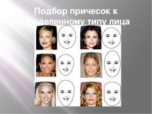 Подбор причесок к определенному типу лица