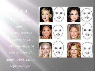 ВЫВОД При выборе стрижки определенной формы лица руководствуемся тем, что есл