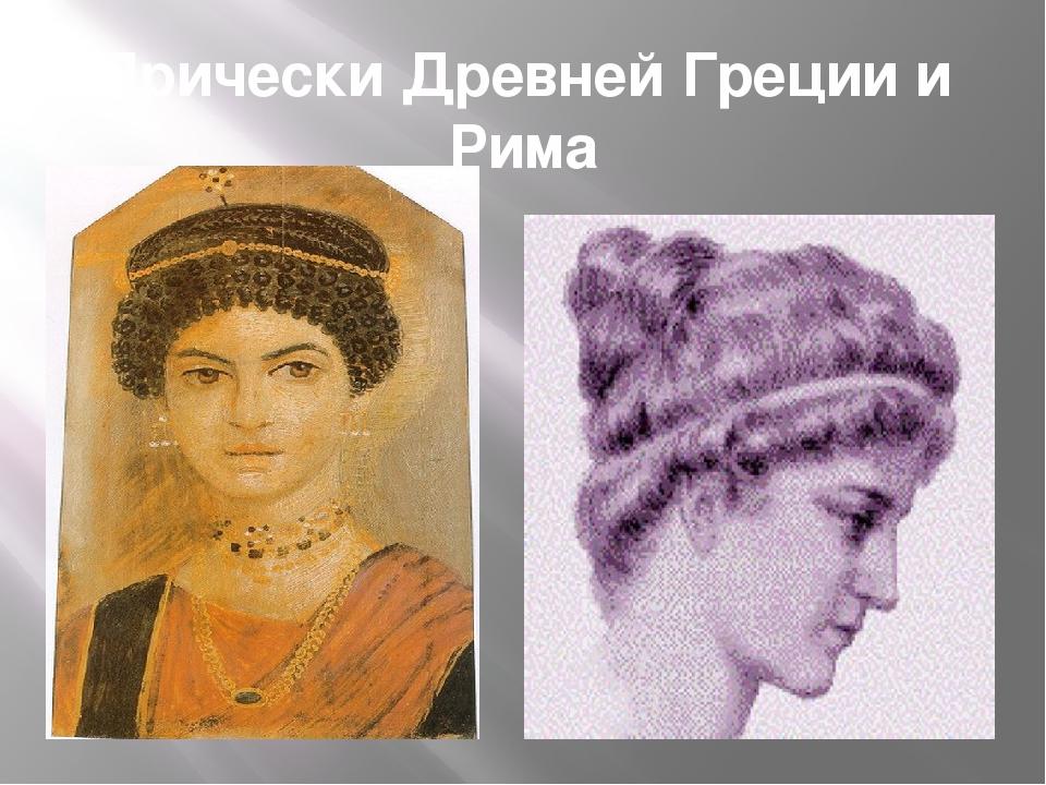 Прически Древней Греции и Рима
