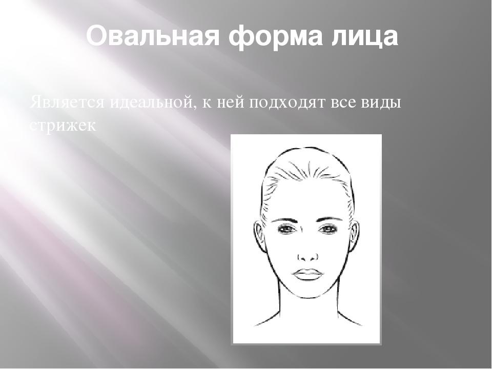 Овальная форма лица Является идеальной, к ней подходят все виды стрижек