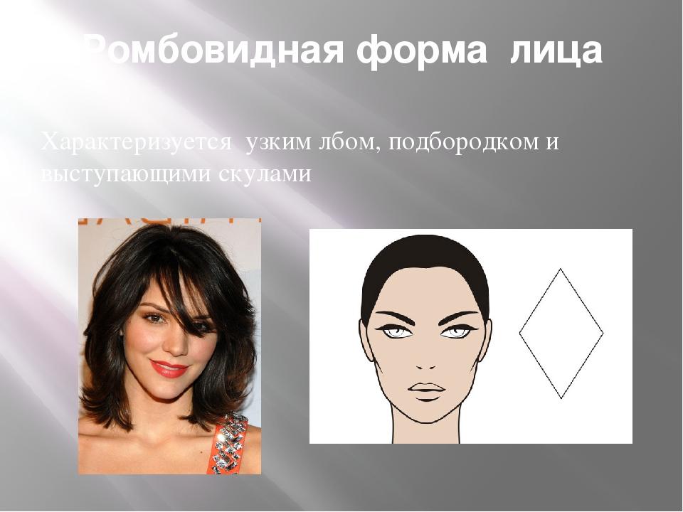 Ромбовидная форма лица Характеризуется узким лбом, подбородком и выступающими...