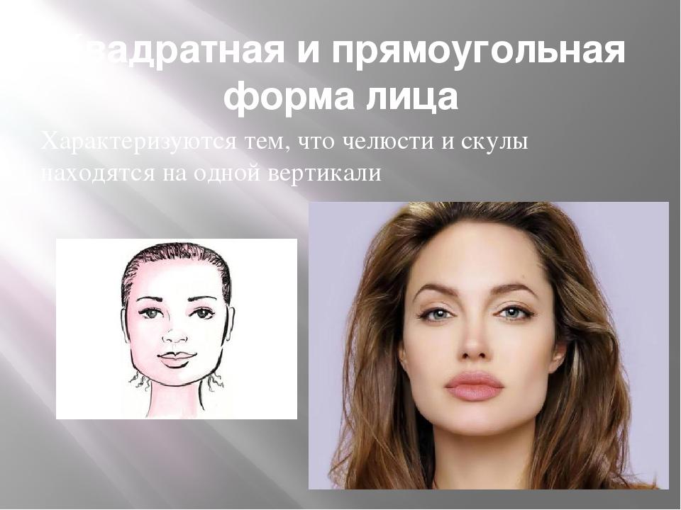 Квадратная и прямоугольная форма лица Характеризуются тем, что челюсти и скул...