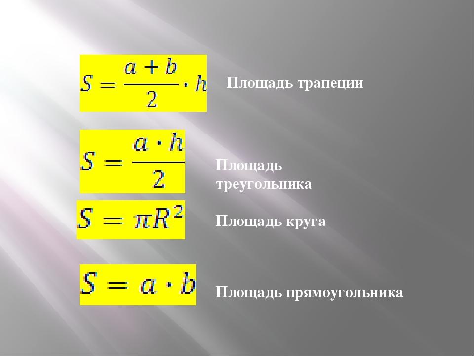 Площадь трапеции Площадь треугольника Площадь круга Площадь прямоугольника п...