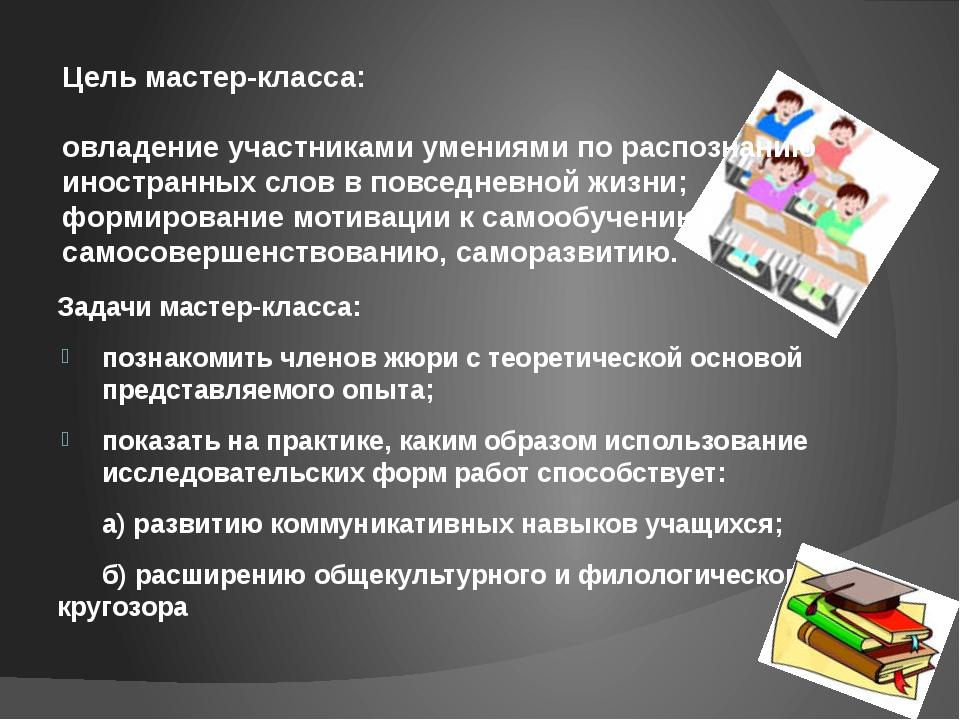 Цель мастер-класса: овладение участниками умениями по распознанию иностранных...