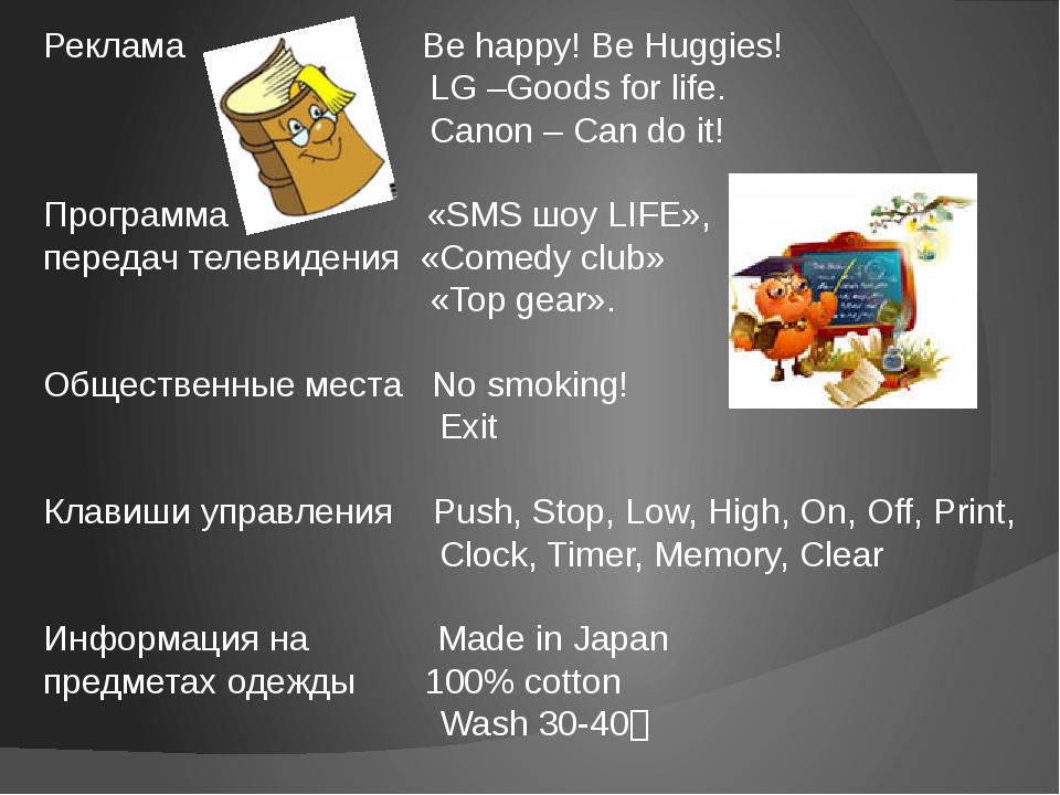 Реклама Be happy! Be Huggies! LG –Goods for life. Canon – Can do it! Программ...