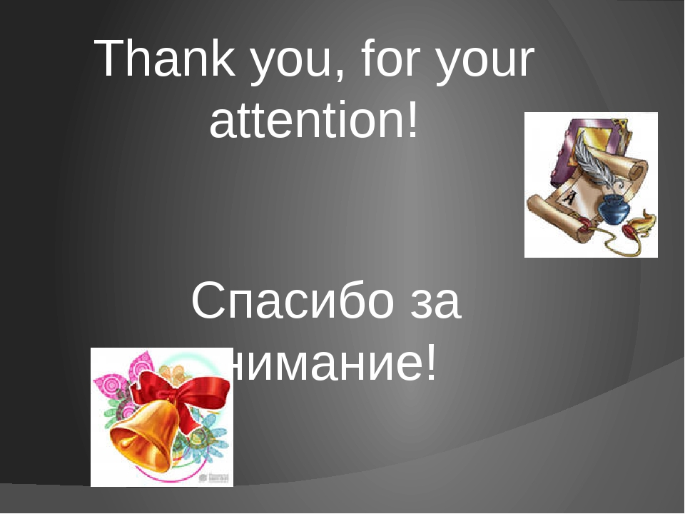 Thank you, for your attention! Спасибо за внимание!