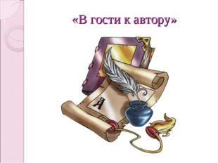 «В гости к автору»