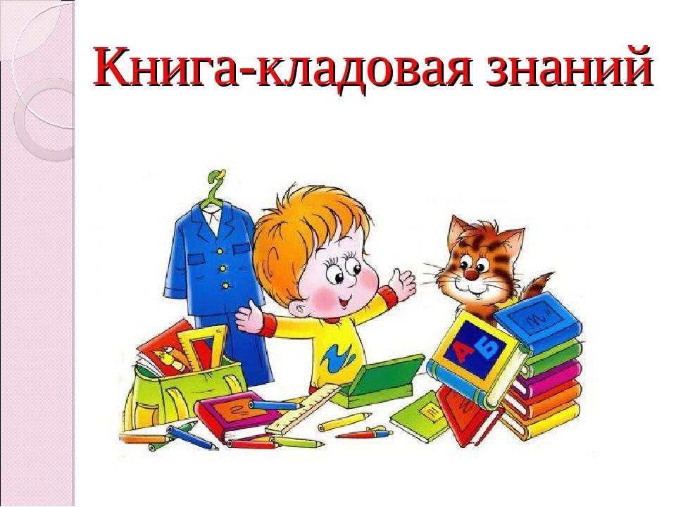 Книга-кладовая знаний
