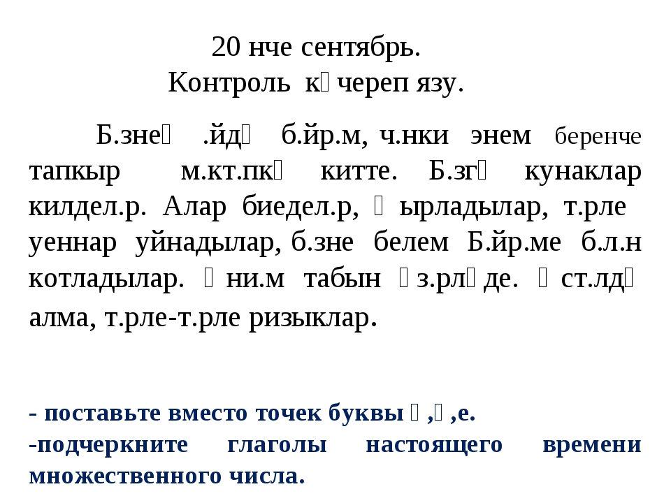 Презентация по татарскому языку на тему Контрольное списывание  слайда 1 Б знең йдә б йр м ч нки энем беренче