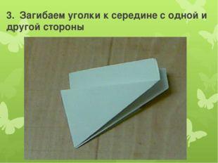 3. Загибаем уголки к середине с одной и другой стороны