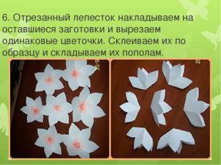 6. Отрезанный лепесток накладываем на оставшиеся заготовки и вырезаем одинако
