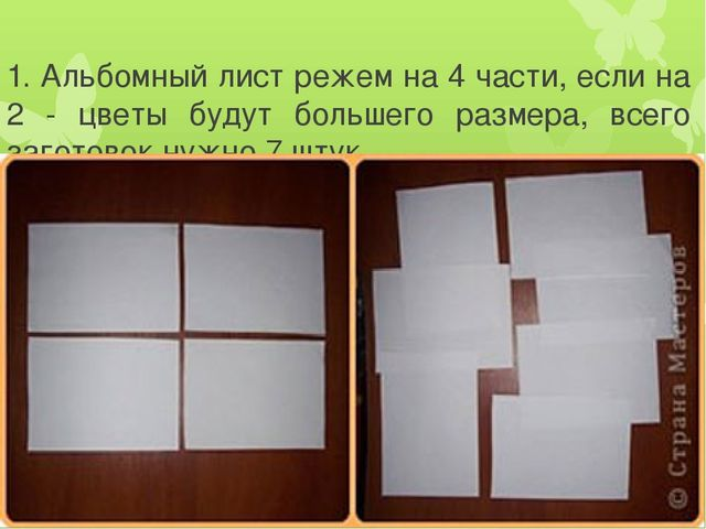 1. Альбомный лист режем на 4 части, если на 2 - цветы будут большего размера,...