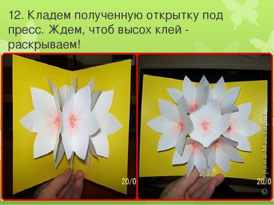 Изготовление открытка распускающийся цветок презентация, поздравление татьяны осенняя
