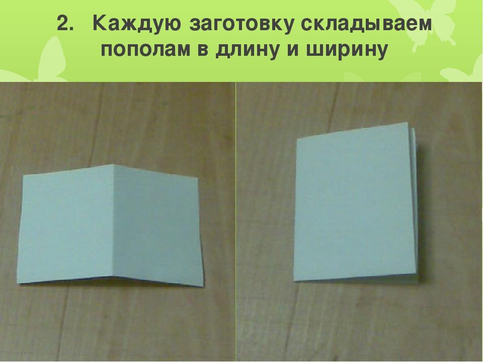 2. Каждую заготовку складываем пополам в длину и ширину