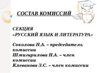 СЕКЦИЯ «РУССКИЙ ЯЗЫК И ЛИТЕРАТУРА» Соколова Н.А. – председатель комиссии Шми