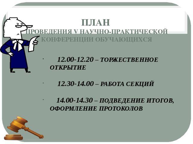 ПЛАН ПРОВЕДЕНИЯ V НАУЧНО-ПРАКТИЧЕСКОЙ КОНФЕРЕНЦИИ ОБУЧАЮЩИХСЯ 12.00-12.20 –...