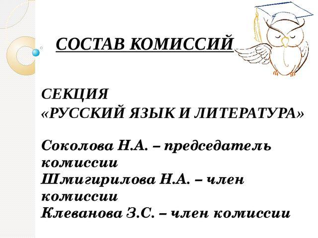 СЕКЦИЯ «РУССКИЙ ЯЗЫК И ЛИТЕРАТУРА» Соколова Н.А. – председатель комиссии Шми...