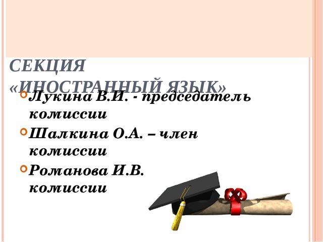 СЕКЦИЯ «ИНОСТРАННЫЙ ЯЗЫК» Лукина В.И. - председатель комиссии Шалкина О.А....