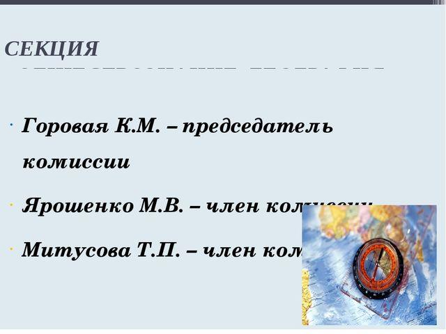 СЕКЦИЯ «ОБЩЕСТВОЗНАНИЕ. ГЕОГРАФИЯ» Горовая К.М. – председатель комиссии Ярош...