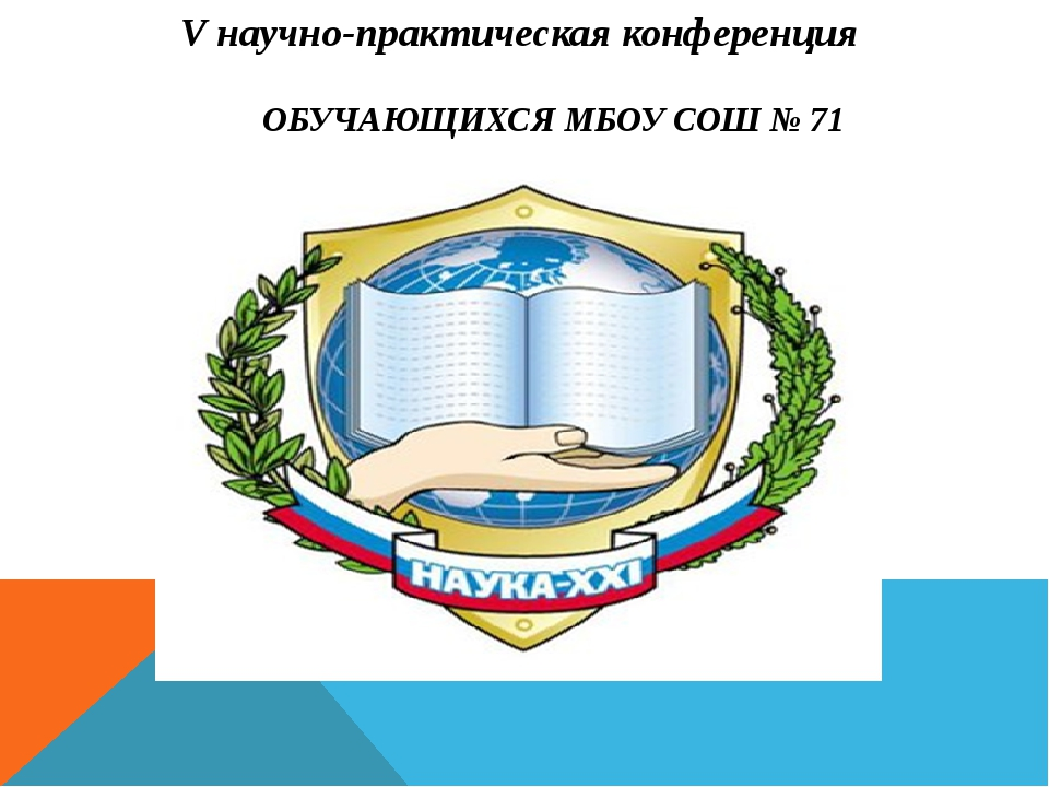 V научно-практическая конференция ОБУЧАЮЩИХСЯ МБОУ СОШ № 71