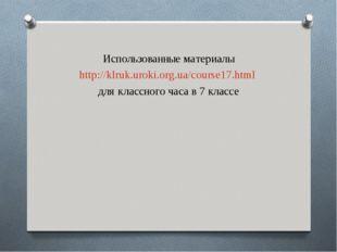 Использованные материалы http://klruk.uroki.org.ua/course17.html для классног