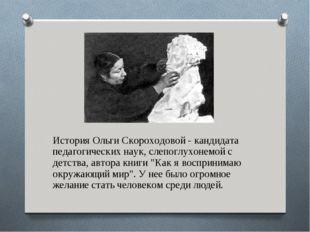 История Ольги Скороходовой - кандидата педагогических наук, слепоглухонемой с